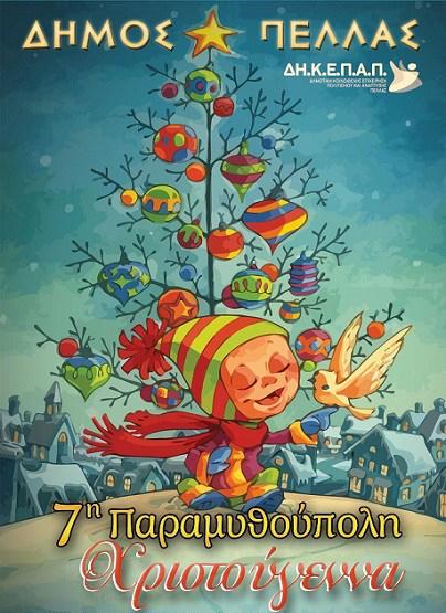 Χριστούγεννα στον δήμο Πέλλας