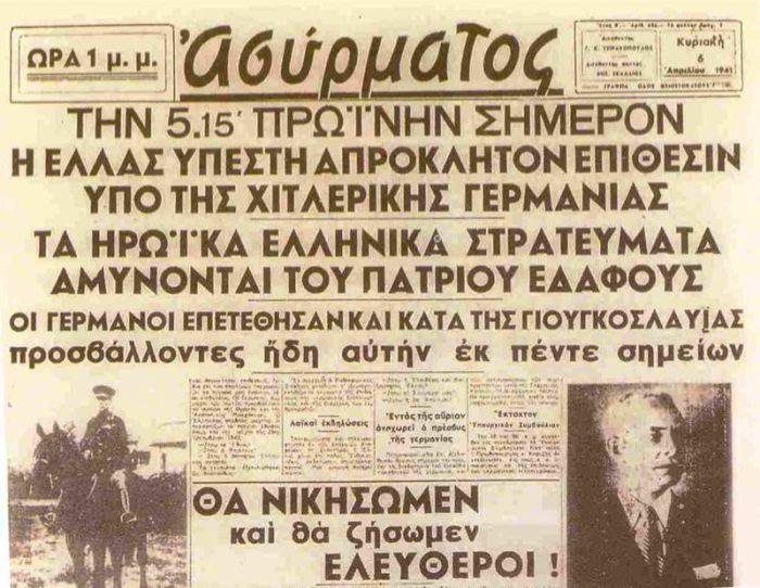 ethniki-eorti2